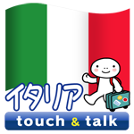 イタリア語 アプリ Android版 指さし会話イタリアtouch&talk