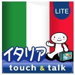 イタリア語 アプリ Android 無料版 指さし会話イタリアtouch&talk