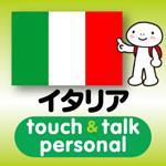 イタリア語 アプリ iOS版 指さし会話イタリアtouch&talk