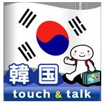 韓国語 アプリ Android版 指さし会話韓国touch&talk