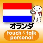 オランダ語 アプリ iOS版 指さし会話オランダtouch&talk