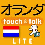 オランダ語 アプリ iOS 無料版 指さし会話オランダtouch&talk