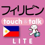 フィリピン語 アプリ iOS 無料版 指さし会話フィリピンtouch&talk
