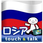 ロシア語 アプリ Android版 指さし会話ロシアtouch&talk