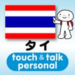 指さし会話 タイtouch&talk