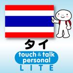 タイ語 アプリ iOS 無料版 指さし会話タイtouch&talk