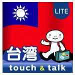 台湾語 アプリ Android 無料版 指さし会話台湾touch&talk