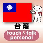 指さし会話台湾touch&talk