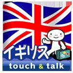 英語 アプリ Android版 指さし会話イギリスtouch&talk