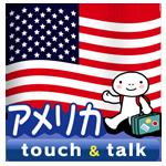 英語 アプリ Android版 指さし会話アメリカtouch&talk