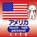 英語 アプリ iOS 無料版 指さし会話アメリカtouch&talk