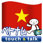 ベトナム語 アプリ Android版 指さし会話ベトナムtouch&talk