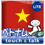 ベトナム語 アプリ Android 無料版 指さし会話ベトナムtouch&talk