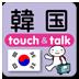 指さし会話touch&talk 韓国