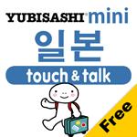 日本語 アプリ iOS 無料版 指さし会話 韓国語-日本 touch&talk
