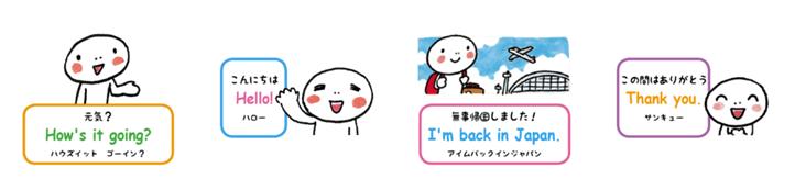 LINEスタンプ 指さし会話 英語