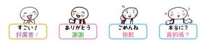 台湾語で指さし会話スタンプ【日常会話】
