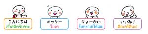 LINEスタンプ 指さし会話 タイ語