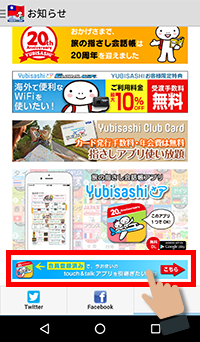 Android 移行手順