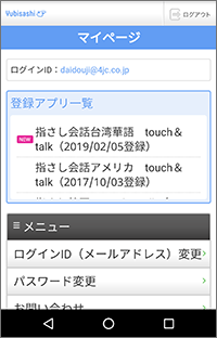 Android 移行手順 登録アプリ一覧