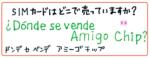 メキシコの「Amigo Chip」とは?SIMカードはどこで売っていますか?