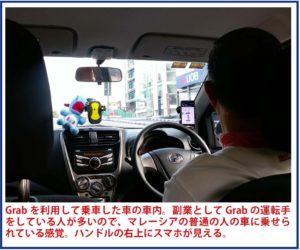 配車アプリGrabの使い方『指さしマレーシア』