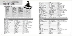iPodでとにかく使える韓国語PDFイメージ
