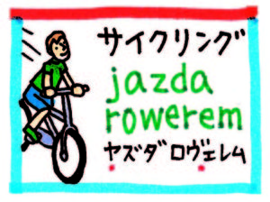旅の指さし会話帳58ポーランド(ポーランド語) サイクリングjazda rowerem
