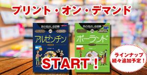 プリント・オン・デマンド START!ラインナップ続々追加予定!