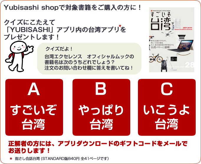 Yubisashi Shopで対象書籍をご購入の方に!クイズにこたえて「YUBISASHI」アプリ内の台湾アプリをプレゼントします!
