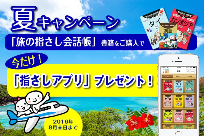 夏キャンペーン 「旅の指さし会話帳」書籍をご購入で 今だけ!「指さしアプリ」プレゼント!2016年8月末日まで