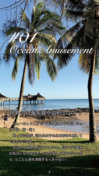 世界一の海を独り占めしよう!ニューカレドニアの一番の魅力といえば、やっぱり海・海・海!
