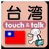 指さし会話touch&talk 台湾