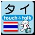 指さし会話touch&talk タイ
