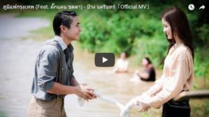 タイの大ヒット曲「バンコクアレルギー」