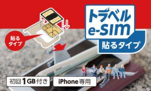 トラベルe-SIM名刺サイズ 貼るタイプ