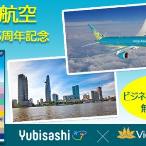 「ビジネス指さし会話帳 ベトナム語(PDF版)」の無料ダウンロードを開始!