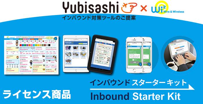 Yubisashi×Wi2 ライセンス商品 インバウンドスターターキット
