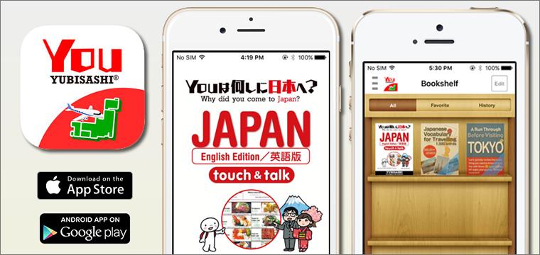 テレビ東京「YOUは何しに日本へ?」がコラボレーション