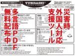 災害時外国人対応支援ツール 多言語PDF無料配布中