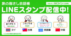 旅の指さし会話帳 LINEスタンプ配信中!タイ 台湾 英語圏 中国