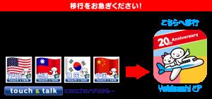 移行をお急ぎください!touch&talkシリーズは、サポートを終了いたします。『旅の指さし会話帳アプリ「YUBISASHI」への移行(無料)で、これまでと同じようにお使いいただけます!